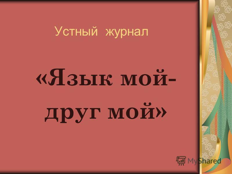 Устный журнал «Язык мой- друг мой»