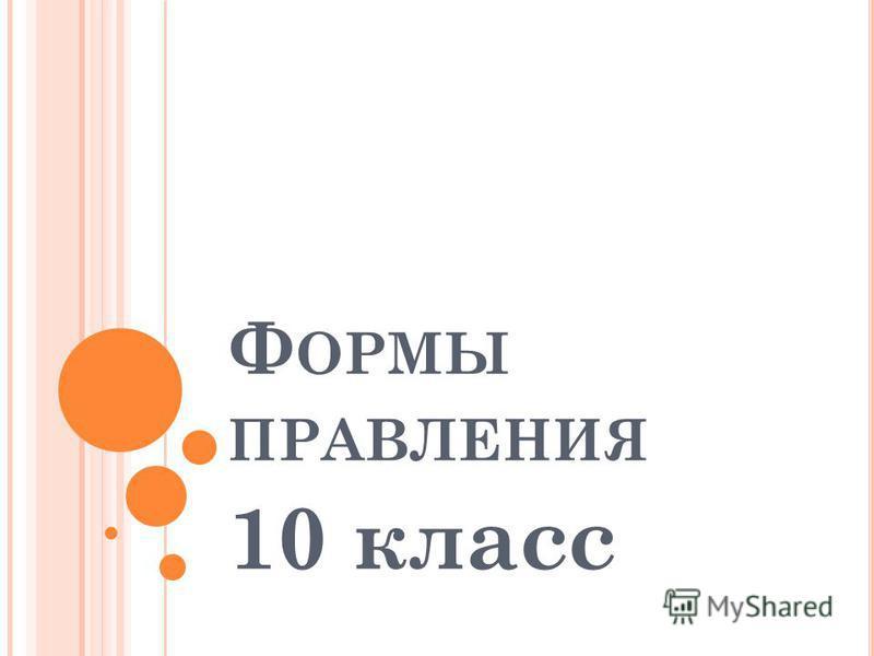 Ф ОРМЫ ПРАВЛЕНИЯ 10 класс