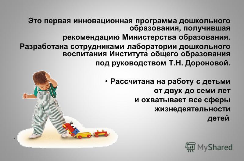 Теоретические основы дошкольного образования Программа «Радуга» Программа разработана в соответствии с Федеральными государственными требованиями (ФГТ, приказ 655 от 23 ноября 2009 г.) Преподаватель Иванова Н.Н.