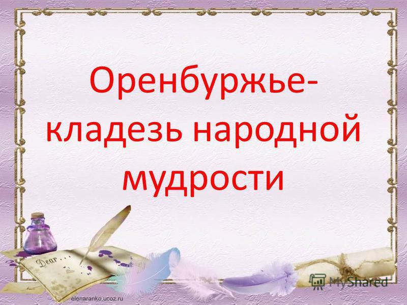 Оренбуржье- кладезь народной мудрости