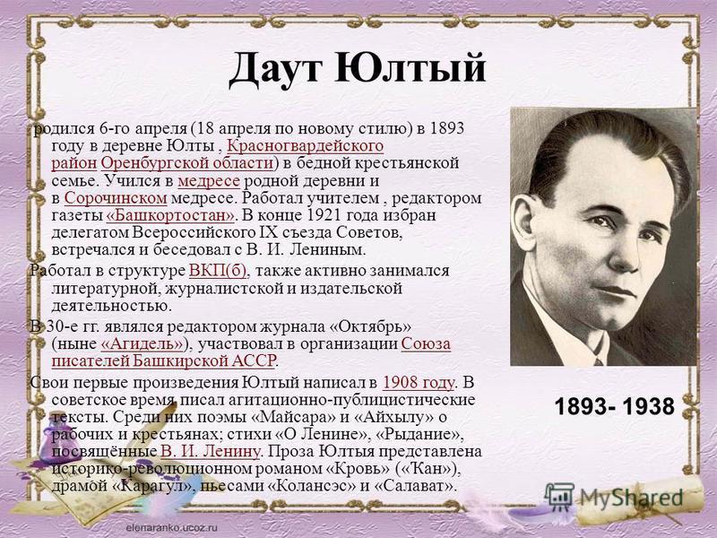 Даут Юлтый родился 6-го апреля (18 апреля по новому стилю) в 1893 году в деревне Юлты, Красногвардейского район Оренбургской области) в бедной крестьянской семье. Учился в медресе родной деревни и в Сорочинском медресе. Работал учителем, редактором г