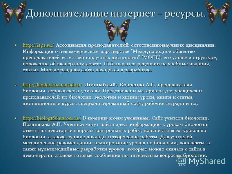Дополнительные интернет – ресурсы. http://isps.su/ Ассоциация преподавателей естественнонаучных дисциплин. Информация о некоммерческом партнерстве