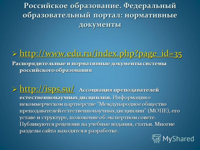 Российское образование. Федеральный образовательный портал: нормативные документы http://www.edu.ru/index.php?page_id=35 http://www.edu.ru/index.php?page_id=35 http://www.edu.ru/index.php?page_id=35 Распорядительные и нормативные документы системы ро