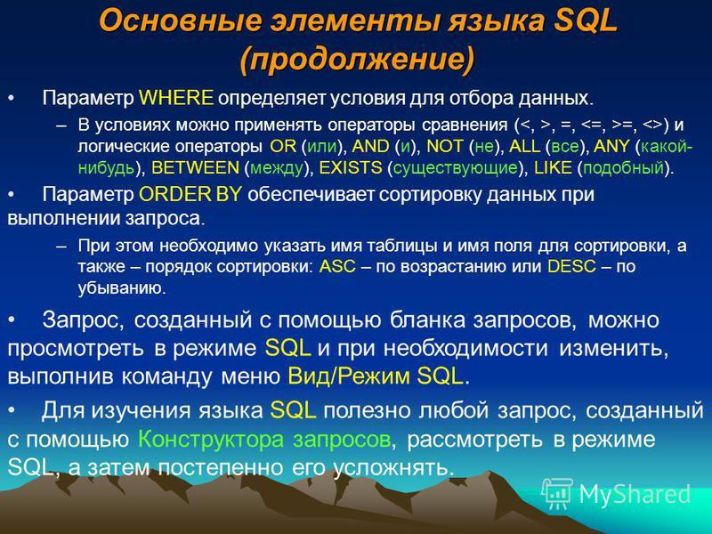 Основные элементы языка SQL Директива SELECT является центральной при формировании запроса на выборку. Она может содержать большое количество различных параметров. Общий синтаксис инструкции SELECT следующий: SELECT – выбирать, отбирать FROM – из [WH