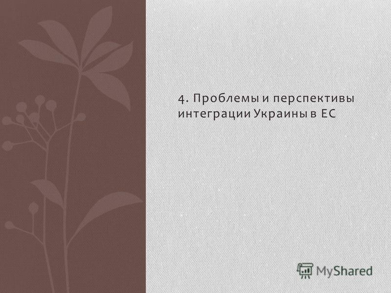 4. Проблемы и перспективы интеграции Украины в ЕС