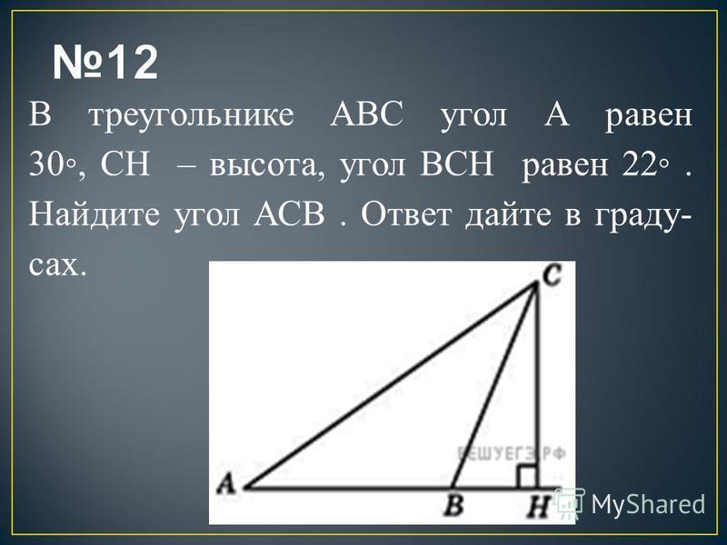 В треугольнике АВС угол А равен 30, СН – высота, угол ВСН равен 22. Найдите угол АСВ. Ответ дайте в граду сах.