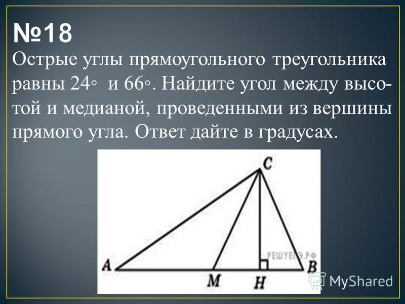 Острые углы прямоугольного треугольника равны 24 и 66. Найдите угол между высо той и медианой, проведенными из вершины прямого угла. Ответ дайте в градусах.