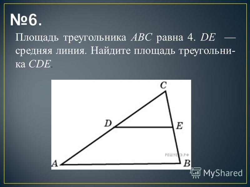 Площадь треугольника ABC равна 4. DE средняя линия. Найдите площадь треугольни ка CDE.