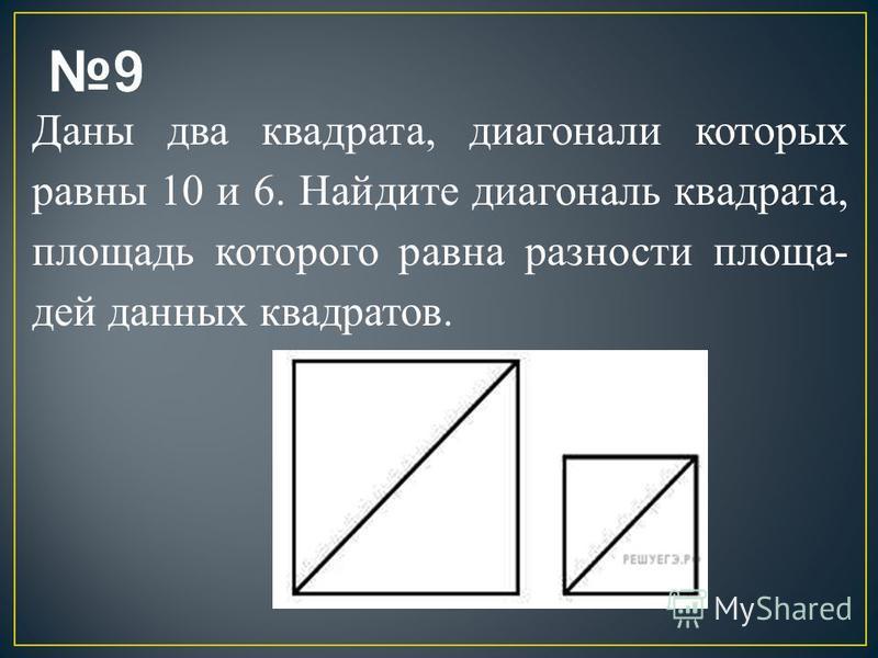 Даны два квадрата, диагонали которых равны 10 и 6. Найдите диагональ квадрата, площадь которого равна разности площа дей данных квадратов.