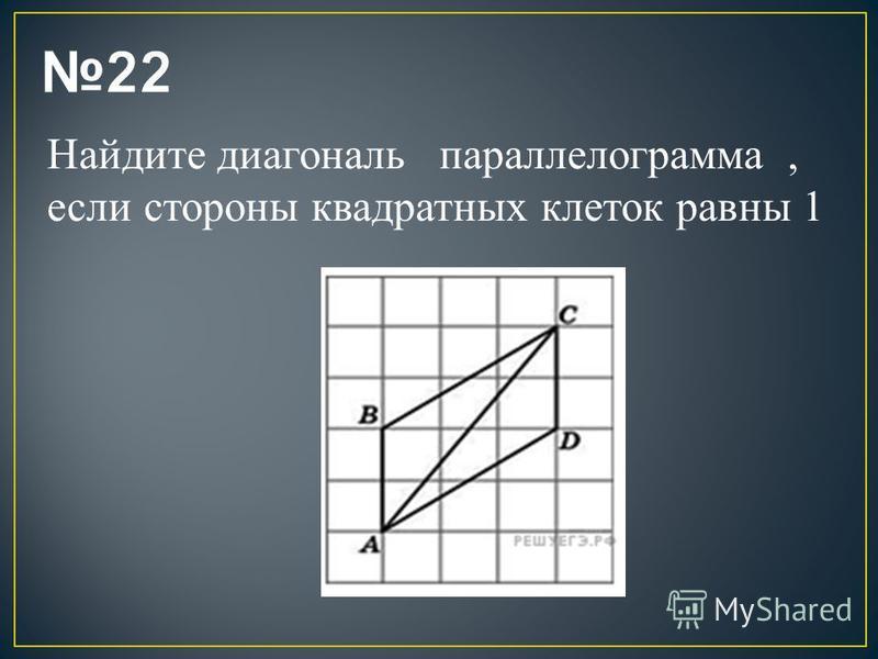 Найдите диагональ параллелограмма, если стороны квадратных клеток равны 1
