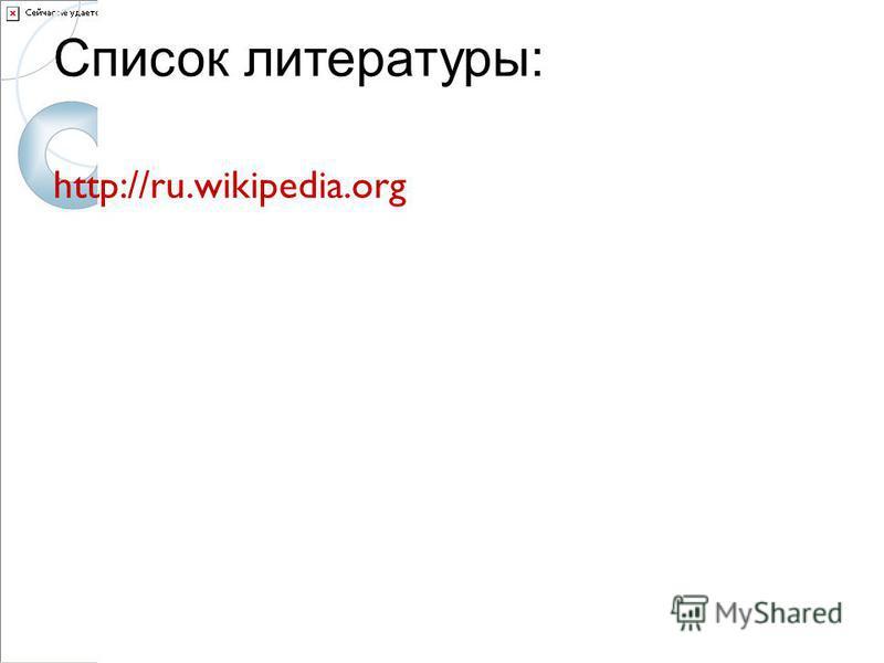 Список литературы: http://ru.wikipedia.org