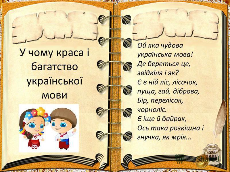 Інсценізація української народної пісні
