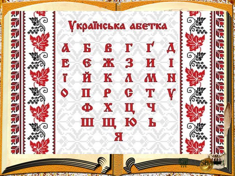МОВНА РОЗМИНКА Мова моя українська, Батьківська, материнська, Я знаю тебе не вивчену – Просту, домашню, звичну, Не з-за морів покликану Не зі словників насмикану