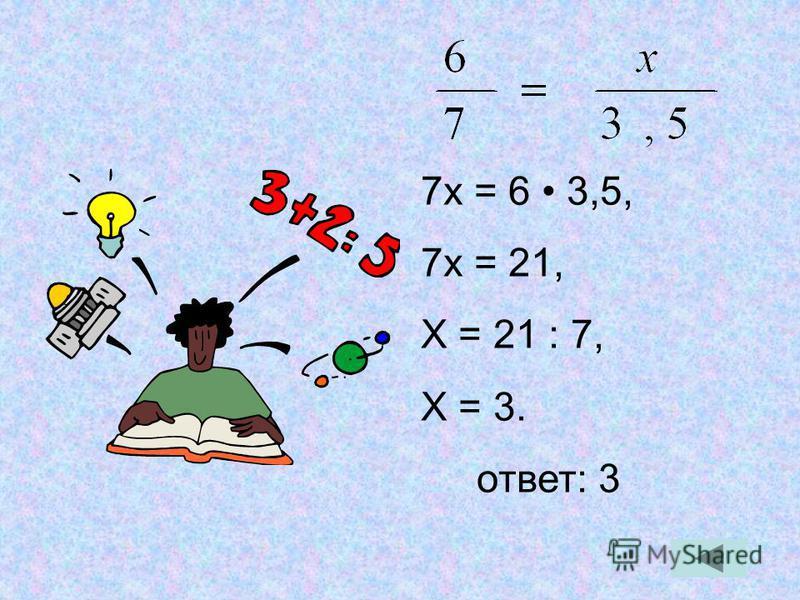 7 х = 6 3,5, 7 х = 21, Х = 21 : 7, Х = 3. ответ: 3