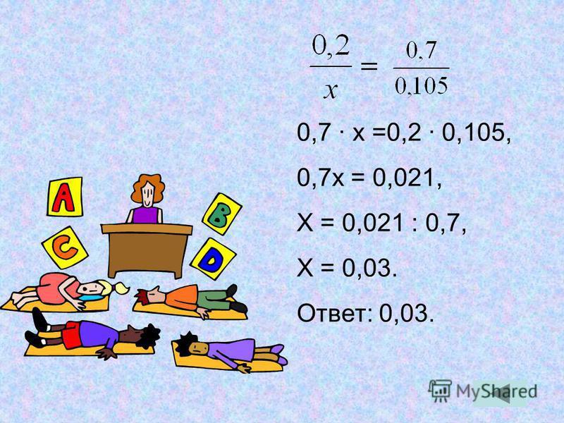 0,7 · х =0,2 · 0,105, 0,7 х = 0,021, Х = 0,021 : 0,7, Х = 0,03. Ответ: 0,03.