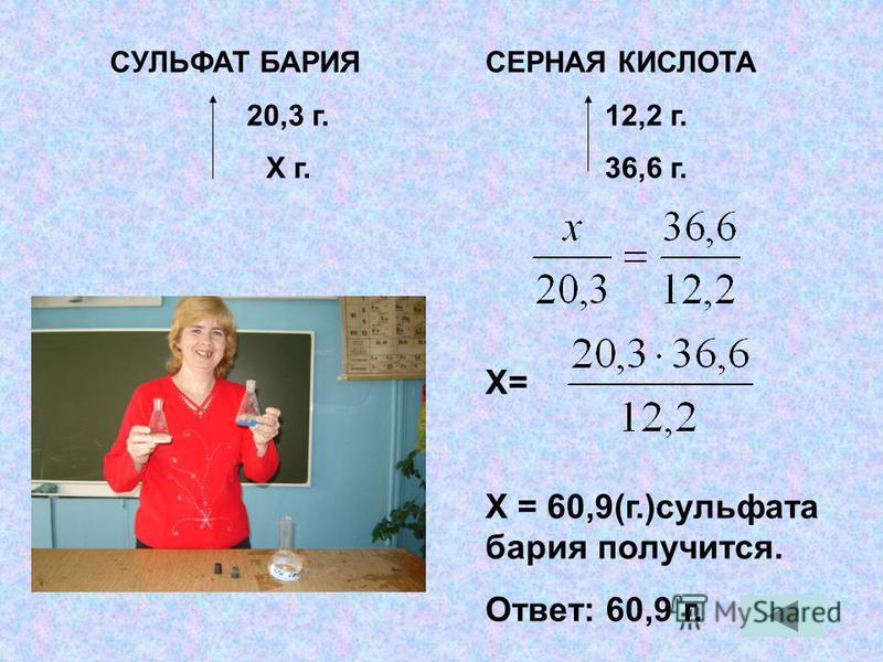 СУЛЬФАТ БАРИЯ 20,3 г. Х г. СЕРНАЯ КИСЛОТА 12,2 г. 36,6 г. Х= Х = 60,9(г.)сульфата бария получится. Ответ: 60,9 г.