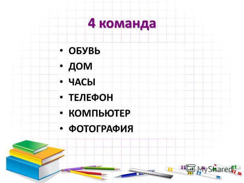 4 команда ОБУВЬ ДОМ ЧАСЫ ТЕЛЕФОН КОМПЬЮТЕР ФОТОГРАФИЯ