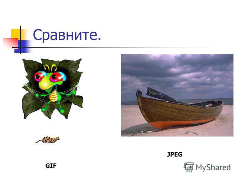 Сравните. GIF JPEG