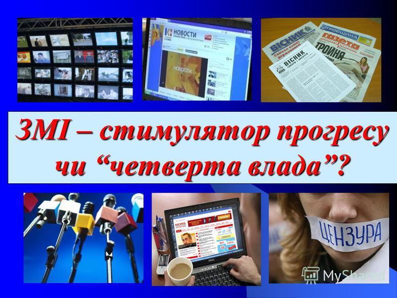 ЗМІ – стимулятор прогресу чи четверта влада?