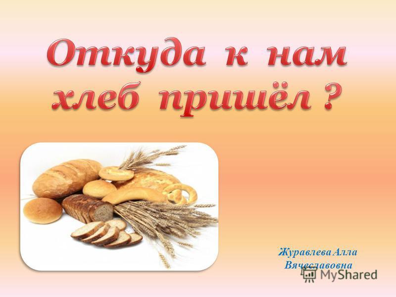 Журавлева Алла Вячеславовна