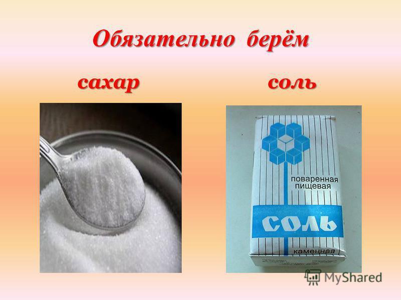 Обязательно берём сахар соль