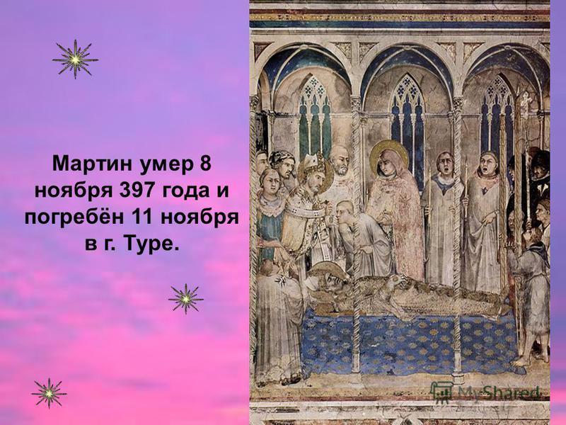 Мартин умер 8 ноября 397 года и погребён 11 ноября в г. Туре.