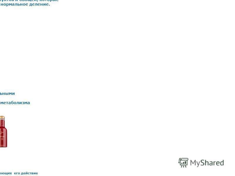 Продукты здоровья от SISEL Жидкие нутриенты Внимание! Здесь будут описаны, или упомянуты лишь некоторые продукты от SISEL по мере поступления переводных материалов. Информация носит ознакомительный характер, более подробно - на официальном сайте комп