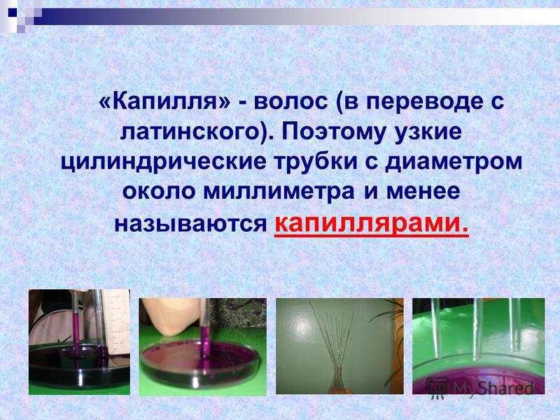 «Капилля» - волос (в переводе с латинского). Поэтому узкие цилиндрические трубки с диаметром около миллиметра и менее называются капиллярами.