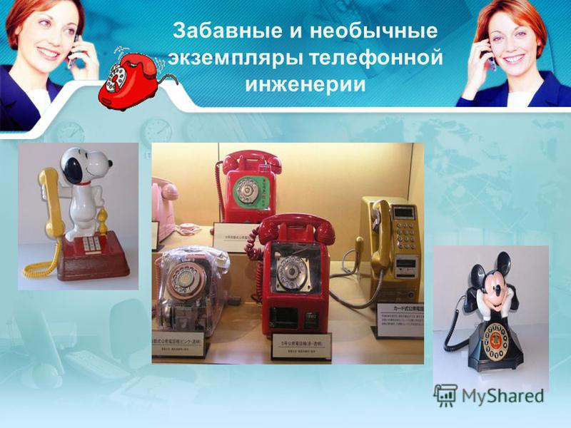 Телефоны. Музейные экземпляры