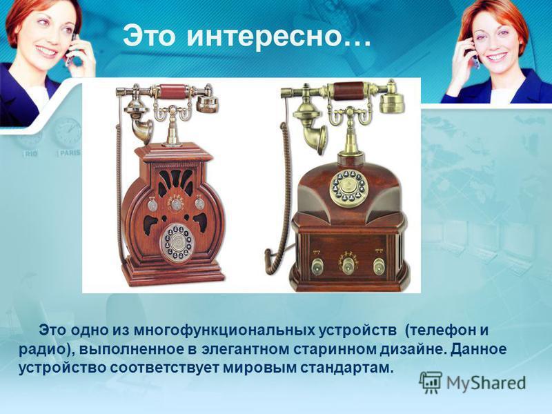 Мультифункциональные устройства – телефон и часы. Это интересно…