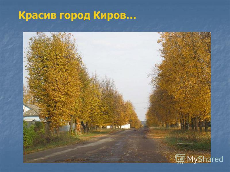 Красив город Киров…