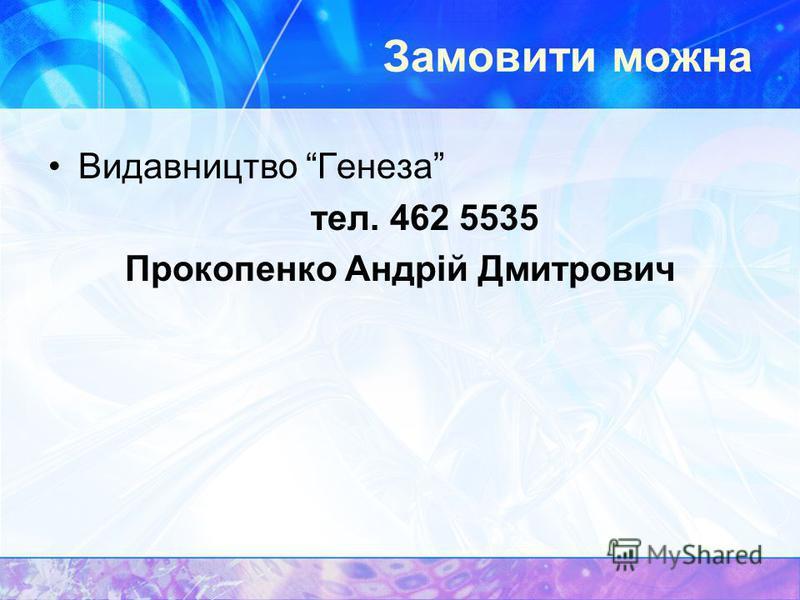 Замовити можна Видавництво Генеза тел. 462 5535 Прокопенко Андрій Дмитрович