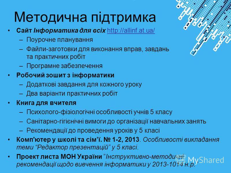 Powerpoint Templates Методична підтримка Сайт Інформатика для всіх http://allinf.at.ua/http://allinf.at.ua/ –Поурочне планування –Файли-заготовки для виконання вправ, завдань та практичних робіт –Програмне забезпечення Робочий зошит з інформатики –До