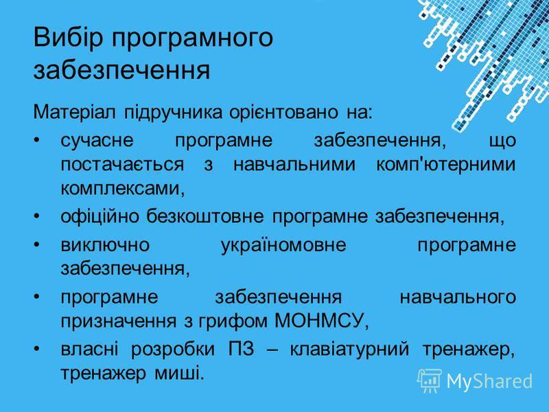 Powerpoint Templates Вибір програмного забезпечення Матеріал підручника орієнтовано на: сучасне програмне забезпечення, що постачається з навчальними комп'ютерними комплексами, офіційно безкоштовне програмне забезпечення, виключно україномовне програ