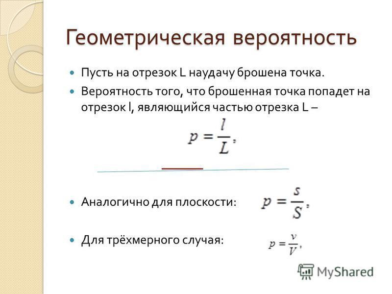 Геометрическая вероятность Пусть на отрезок L наудачу брошена точка. Вероятность того, что брошенная точка попадет на отрезок l, являющийся частью отрезка L – Аналогично для плоскости : Для трёхмерного случая :