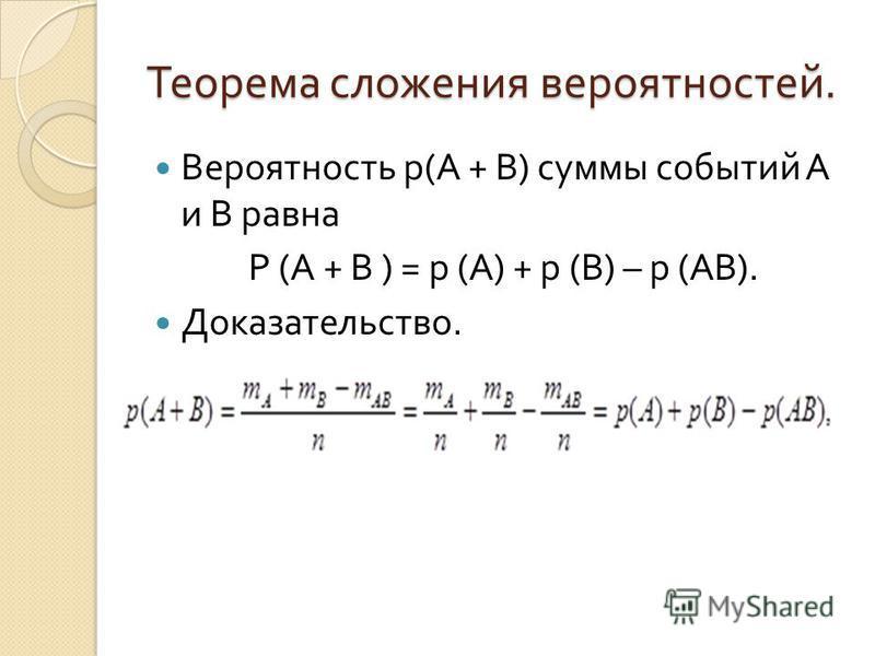 Теорема сложения вероятностей. Вероятность р ( А + В ) суммы событий А и В равна Р ( А + В ) = р ( А ) + р ( В ) – р ( АВ ). Доказательство.