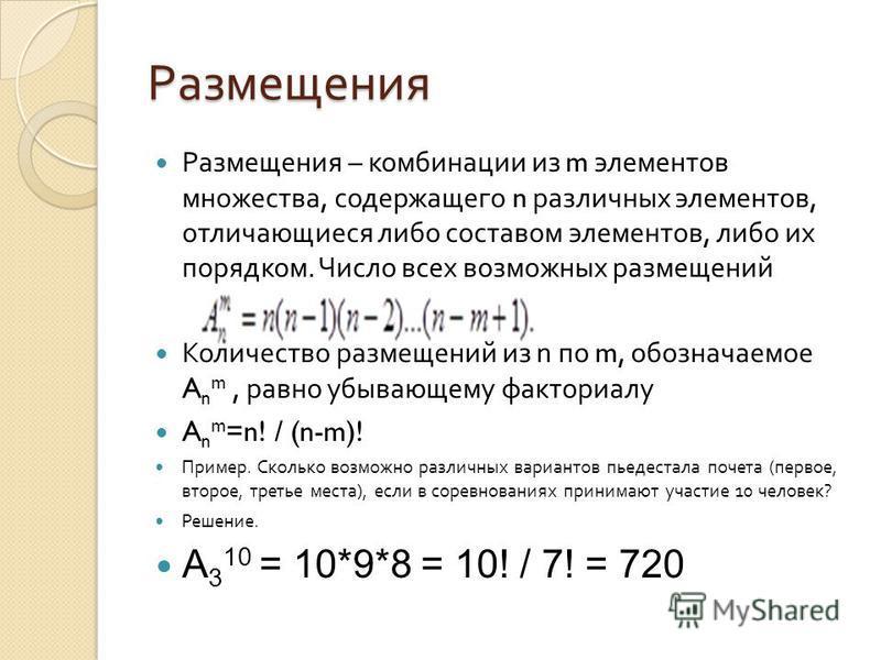 Размещения Размещения – комбинации из m элементов множества, содержащего n различных элементов, отличающиеся либо составом элементов, либо их порядком. Число всех возможных размещений Количество размещений из n по m, обозначаемое A n m, равно убывающ