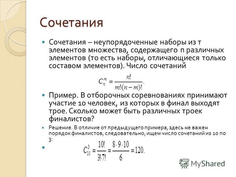 Сочетания Сочетания – неупорядоченные наборы из т элементов множества, содержащего п различных элементов ( то есть наборы, отличающиеся только составом элементов ). Число сочетаний Пример. В отборочных соревнованиях принимают участие 10 человек, из к