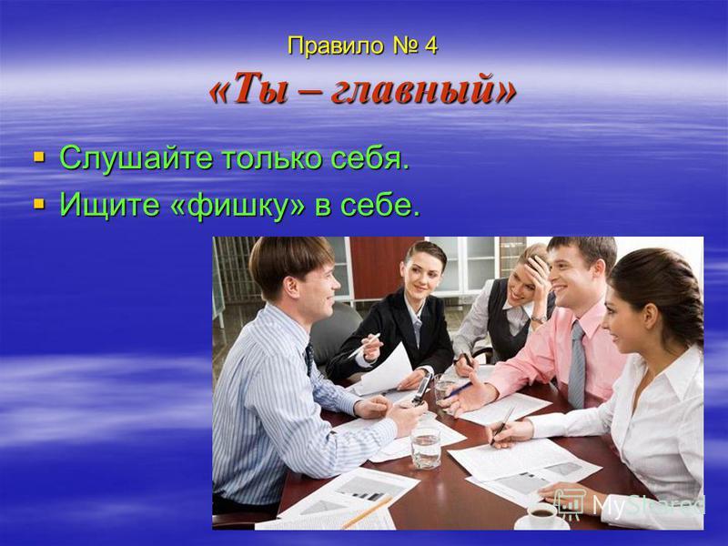 Правило 4 «Ты – главный» Слушайте только себя. Ищите «фишку» в себе.
