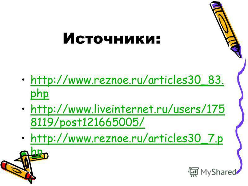 Источники: http://www.reznoe.ru/articles30_83. phphttp://www.reznoe.ru/articles30_83. php http://www.liveinternet.ru/users/175 8119/post121665005/http://www.liveinternet.ru/users/175 8119/post121665005/ http://www.reznoe.ru/articles30_7. p hphttp://w