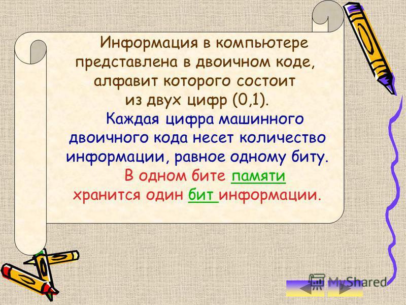 1. Информация в компьютере Информация в компьютере 2. Двоичное кодирование текстовой информации Двоичное кодирование текстовой информации 3. Способы представления изображении и звука Способы представления изображении и звука 4. Двоичное кодирование г