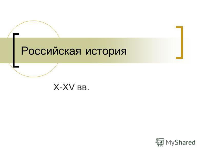 Российская история X-XV вв.