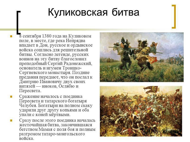 Куликовская битва 8 сентября 1380 года на Куликовом поле, в месте, где река Непрядва впадает в Дон, русское и ордынское войска сошлись для решительной битвы. Согласно легенде, русских воинов на эту битву благословил преподобный Сергий Радонежский, ос