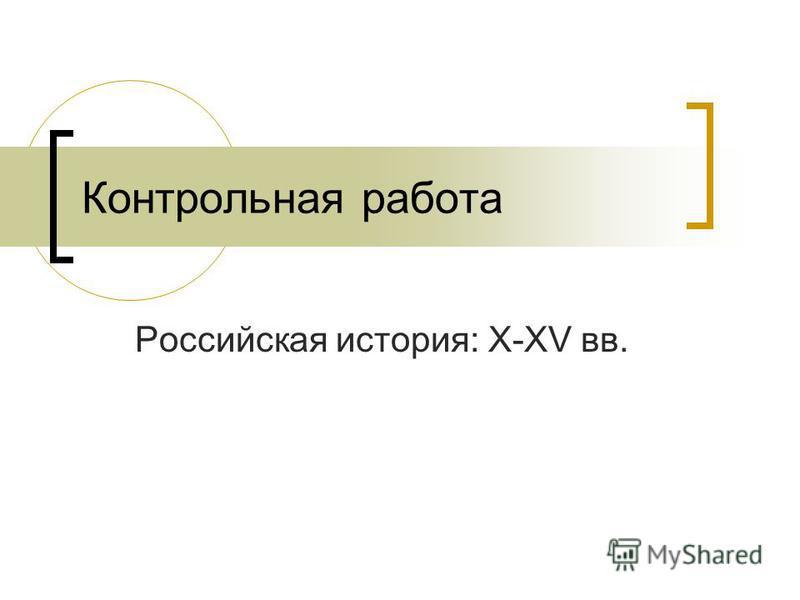 Российская история: X-XV вв. Контрольная работа