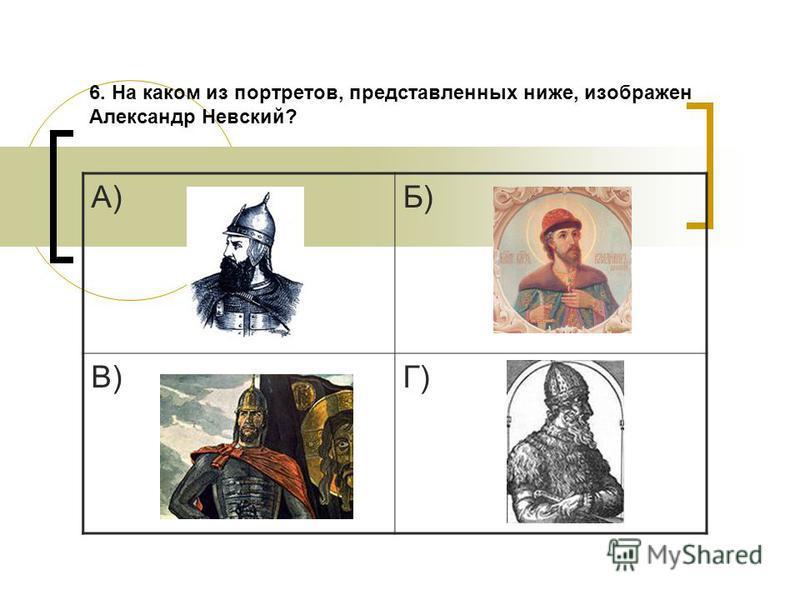 6. На каком из портретов, представленных ниже, изображен Александр Невсякий? А)Б) В)Г)