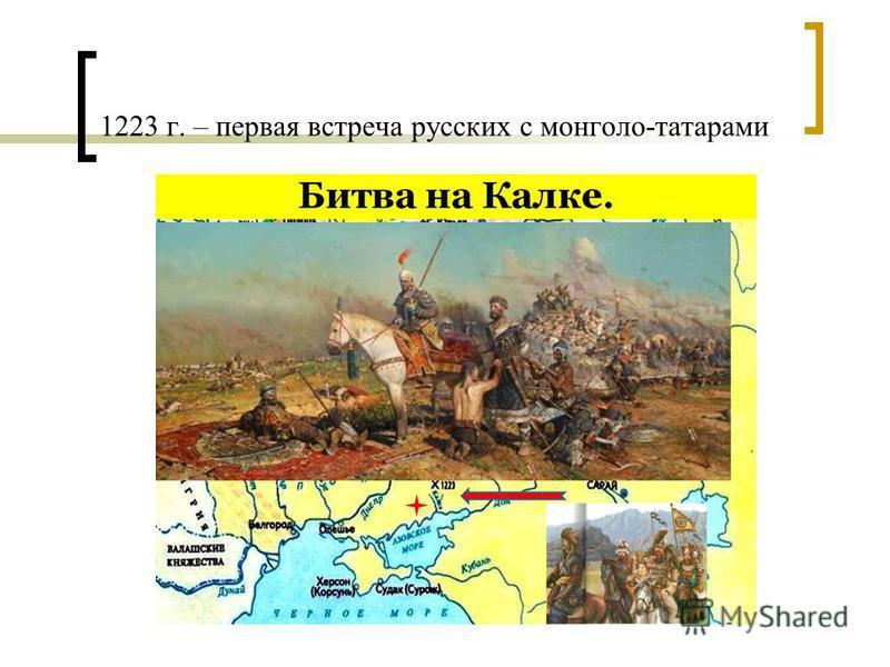 1223 г. – первая встреча русских с монголо-татарами