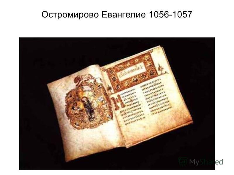 Остромирово Евангелие 1056-1057