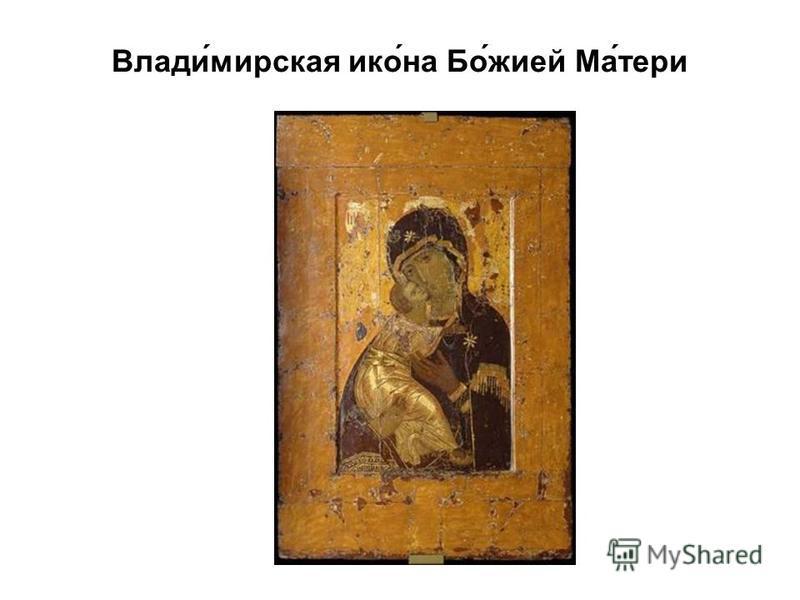 Влади́мирская ико́на Бо́жией Ма́тери