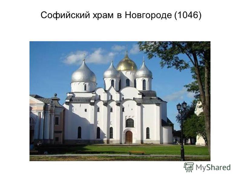 Софийский храм в Новгороде (1046)