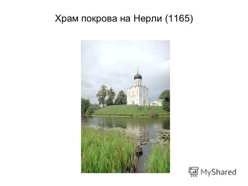 Храм покрова на Нерли (1165)